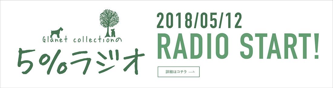 5%ラジオ