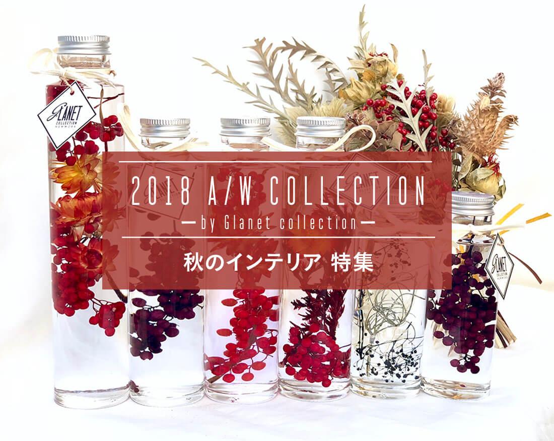 2018年秋、Glanet collectionからシーズンインテリア第一弾がリリース