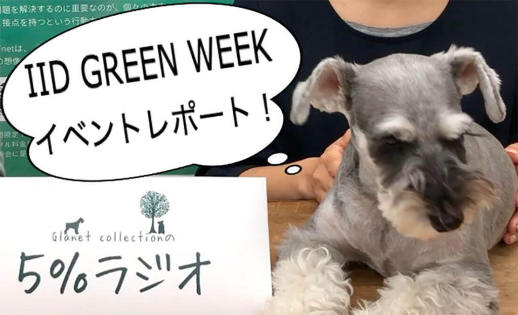 IIDものづくり学校の緑化イベント、ご存知ですか?