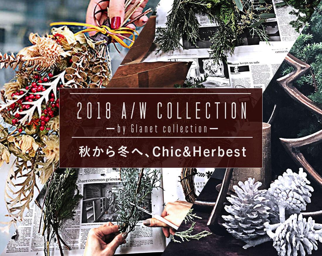 秋から冬へ、2018シーズンコレクション『Chic&Harvest』第二弾がリリース
