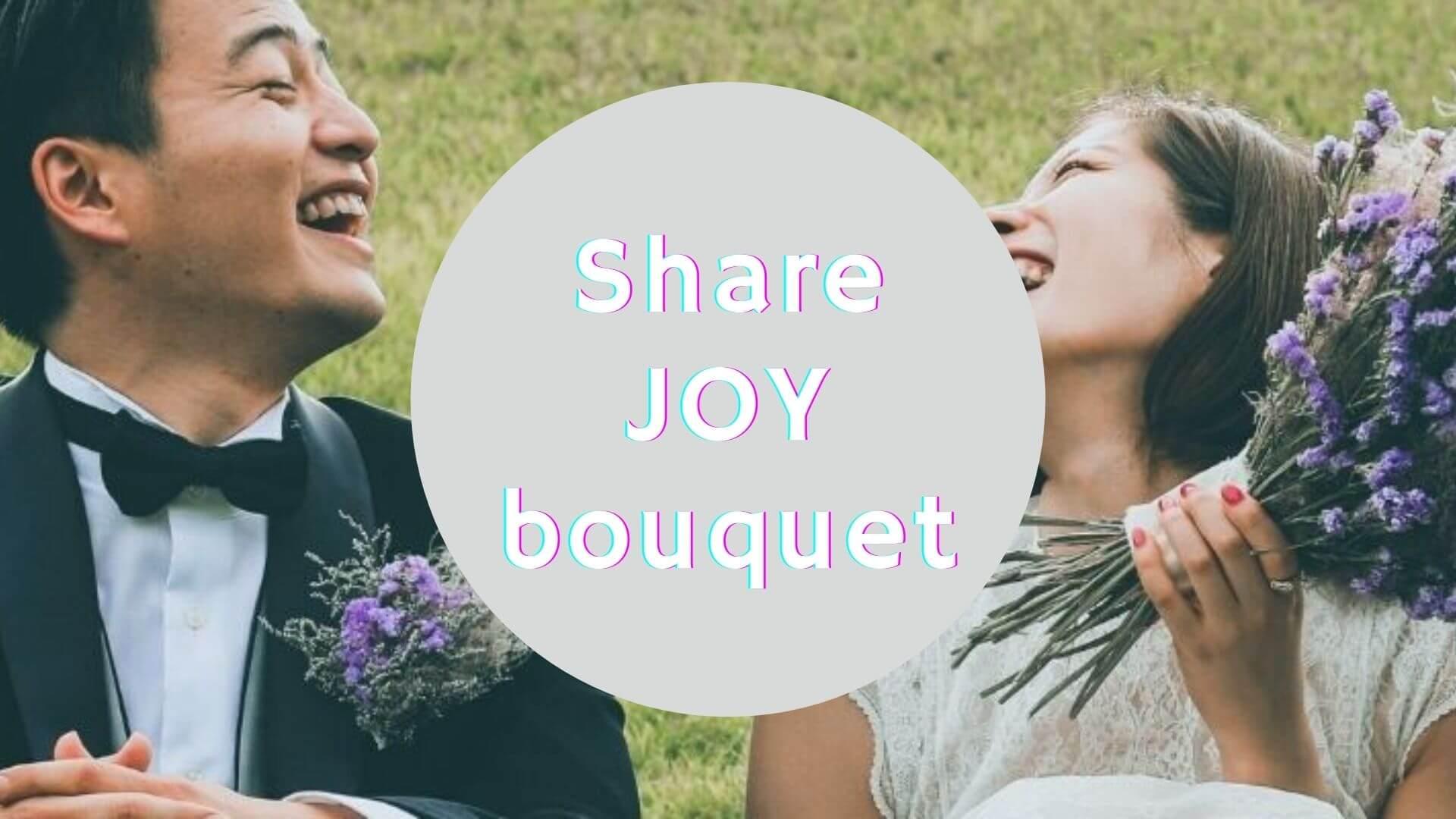 結婚式の延期に悩んだら   share JOY bouquet でできること